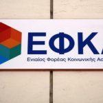 Καταργείται η προσκόμιση φορολογικής ενημερότητας στον e-ΕΦΚΑ.