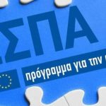 ΕΣΠΑ 2021 – 2027: Η Ελλάδα γίνεται η πρώτη χώρα που παίρνει έγκριση.
