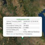 Τρίκαλα: Αναστάτωση τη νύχτα από σεισμό 3,9 Ρίχτερ.